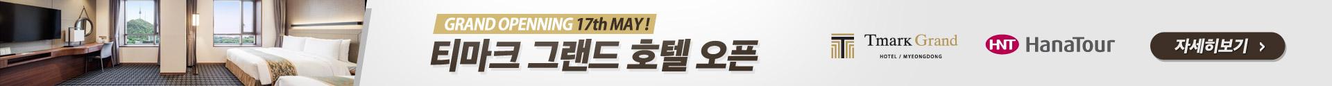 New KITA_HanaTour-Promotion_Banner