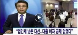 SBS 보도 <법인세 낮춘 대신 대출 이자 공제 없앤다>