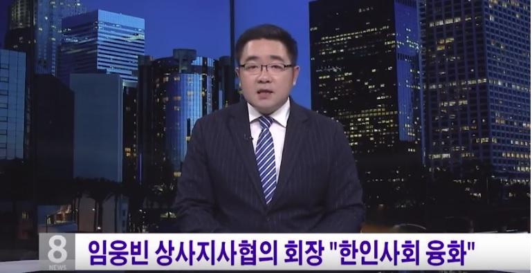 """임웅빈 상사지사협의 회장 """"한인사회 융화"""""""