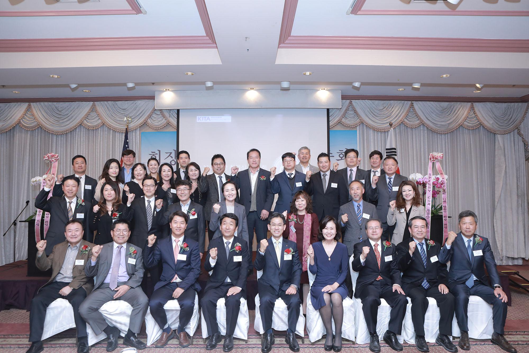 KITA 임웅빈 신임회장 취임식 및 총회 (2018년3월8일)