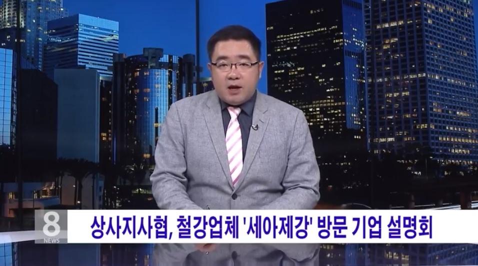 상사지사협회, 미 현지 생산법인 '세아제강' 참관
