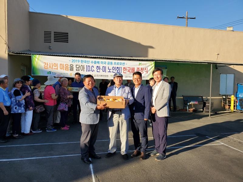 농협, aT, 'OC 한미노인회에 신고배 100박스 기부'