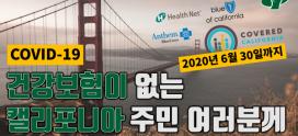 커버드캘리포니아 가입 허용기간 연장!