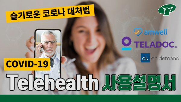 [Kita 4.28 news] Telehealth! 집에서 진료받고 약도 처방받는 방법