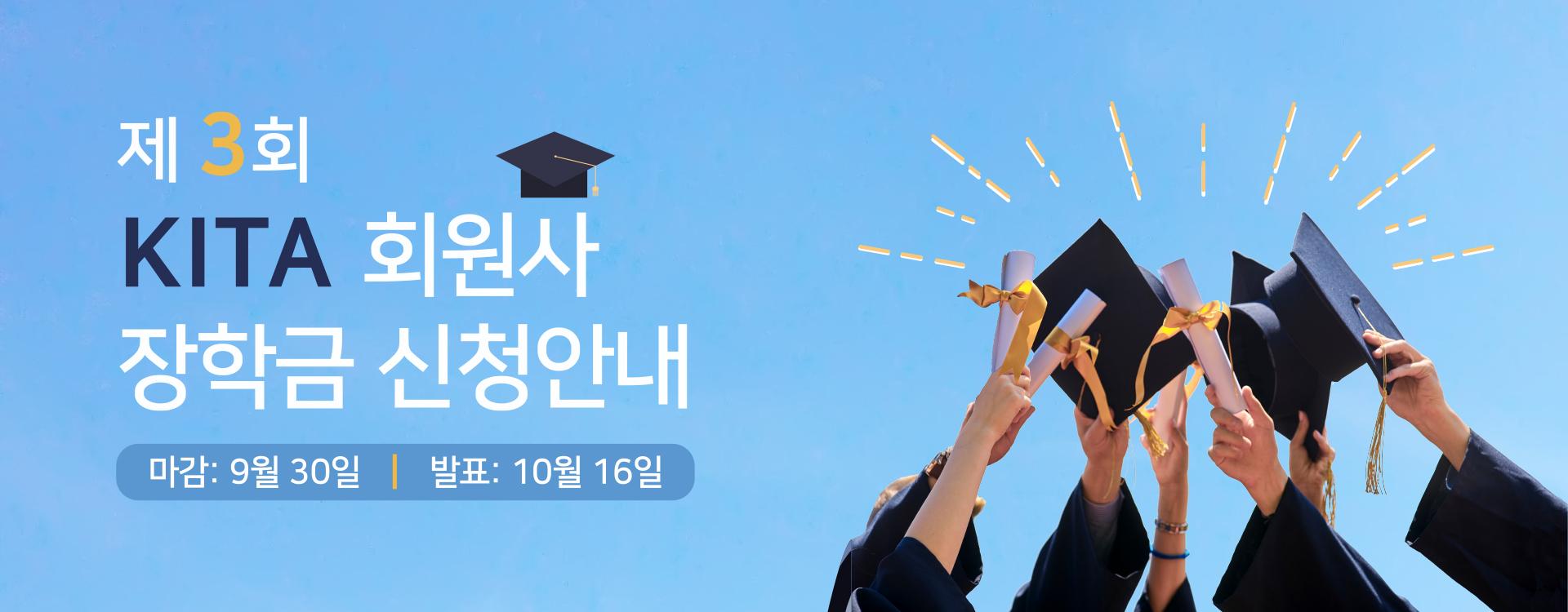 한국상사지사협의회 장학생 40명 선발