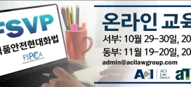 [ACI] 식품안전현대화법 FSVP 자격증 온라인 과정 안내