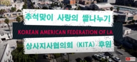 추석맟이 사랑의쌀 나눔 – 상사지사협의회 (KITA 후원)