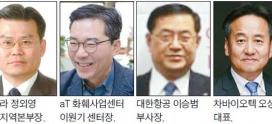 LA 주재원 출신들, 한국 가서도 두각