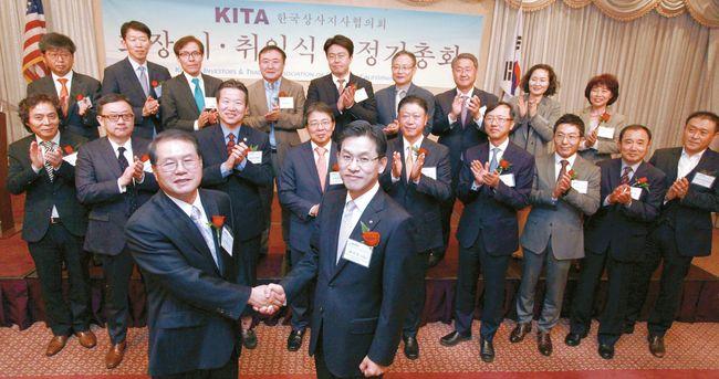 [중앙일보] '한인사회 공헌' 약속…KITA 신임 운영진 공식 출범