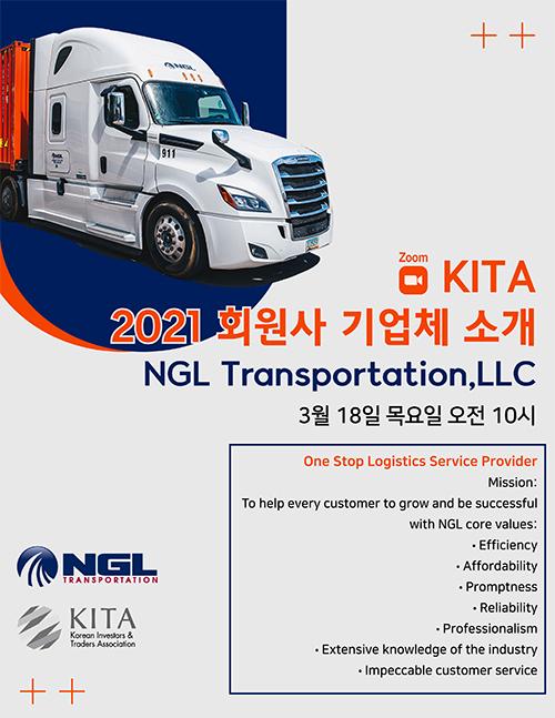 NGL 회원사 기업체 소개