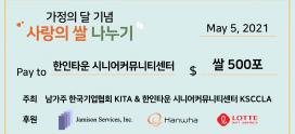 쌀+식혜 500개, 비상용 알람 400 개 무료 배부 성료